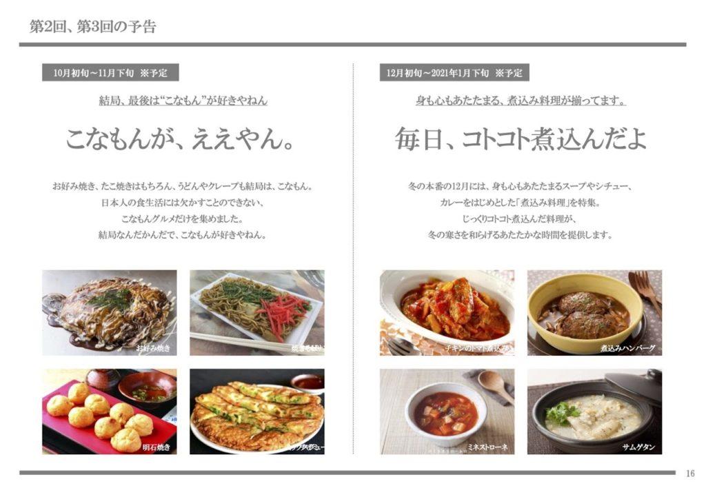 DINING HALL [WA-VISON]イベント情報