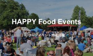 イベント開催情報 FOOD&DRINK BANK