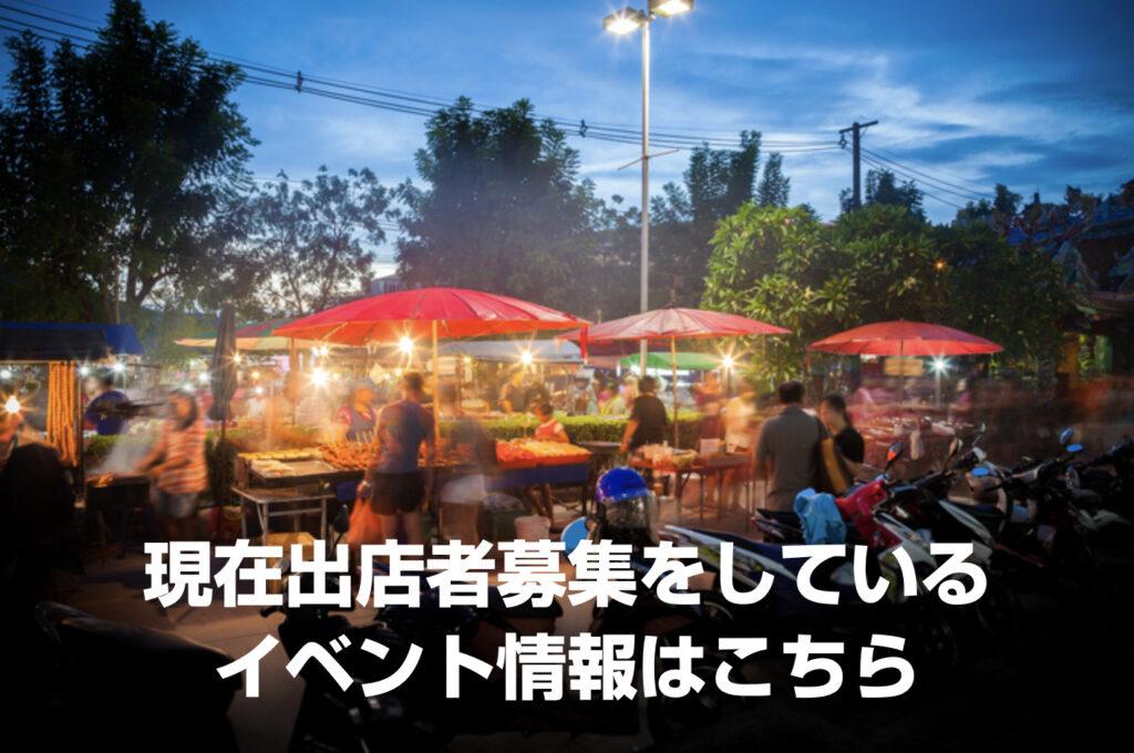 出店者募集FOOD&DRINK BANK