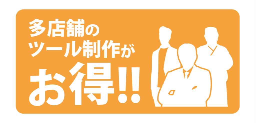 弊社プランの特徴 多店舗のツール制作がお得!!
