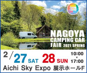 名古屋キャンピングカーフェア 2021 SPRING